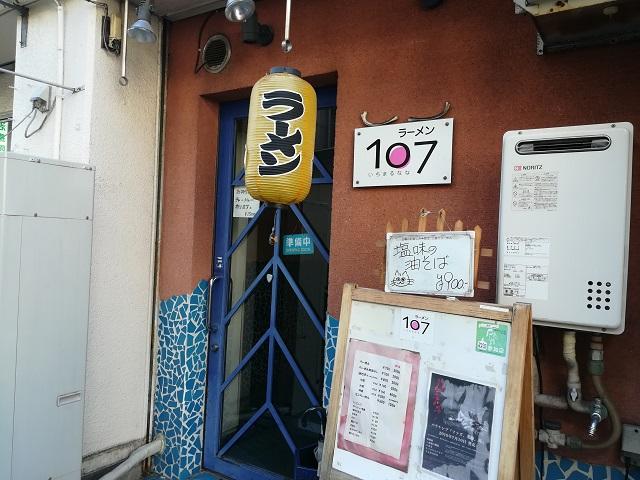 ラーメン107 武蔵新城の営業時間は?!限定ラーメンはいつ?!